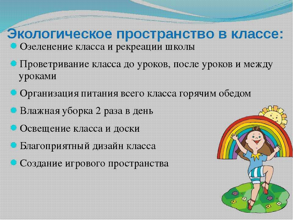 Экологическое пространство в классе: Озеленение класса и рекреации школы Пров...