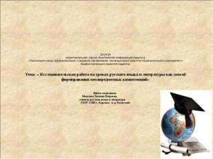 Десятая территориальная научно-практическая конференция педагогов «Реализаци