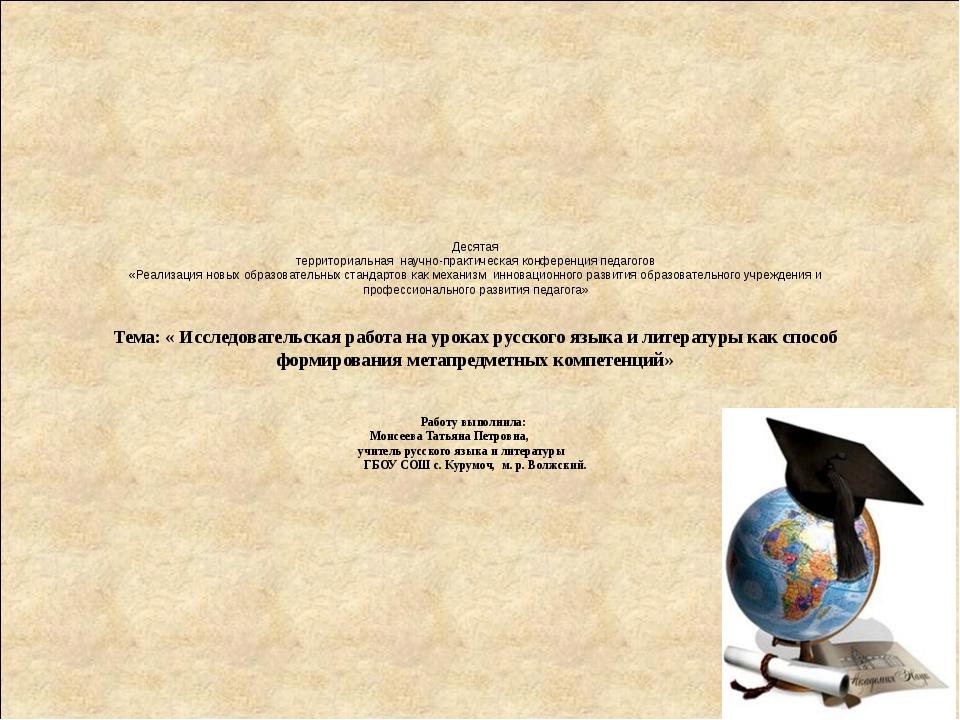 Десятая территориальная научно-практическая конференция педагогов «Реализаци...