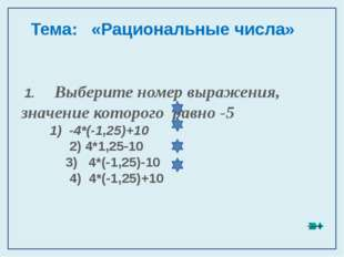 1. Выберите номер выражения, значение которого равно -5 1) -4*(-1,25)+10 2)