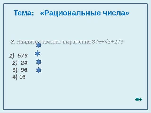 9. Между какими числами заключено число√73? 1) 8 и 9 2) 72 и 74 3) 24 и 26...