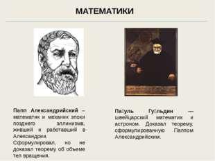 МАТЕМАТИКИ Папп Александрийский – математик и механик эпохи позднего эллинизм