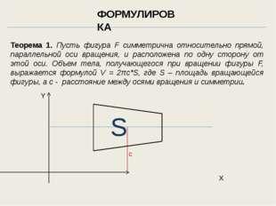 Теорема 1. Пусть фигура F симметрична относительно прямой, параллельной оси в
