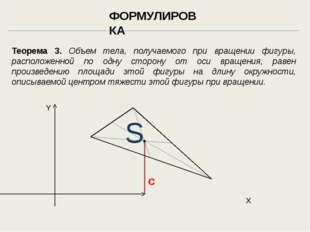 Теорема 3. Объем тела, получаемого при вращении фигуры, расположенной по одну