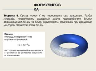 Теорема 4. Пусть линия Г не пересекает ось вращения. Тогда площадь поверхност