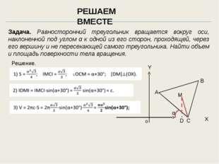 Задача. Равносторонний треугольник вращается вокруг оси, наклоненной под угло