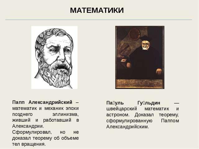 МАТЕМАТИКИ Папп Александрийский – математик и механик эпохи позднего эллинизм...