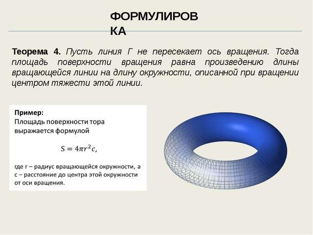Теорема 4. Пусть линия Г не пересекает ось вращения. Тогда площадь поверхност...