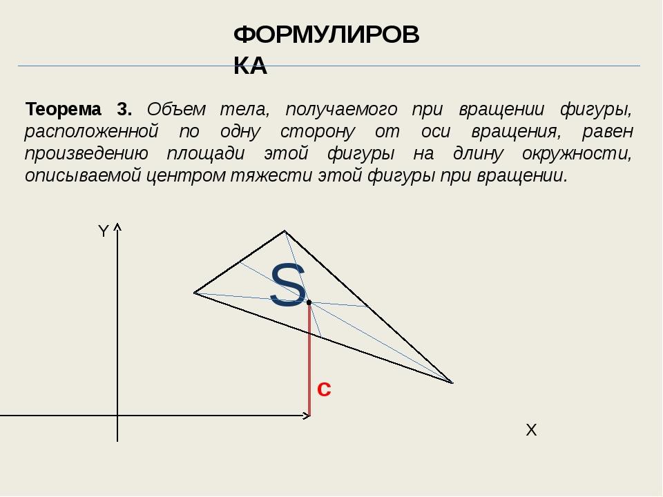 Теорема 3. Объем тела, получаемого при вращении фигуры, расположенной по одну...