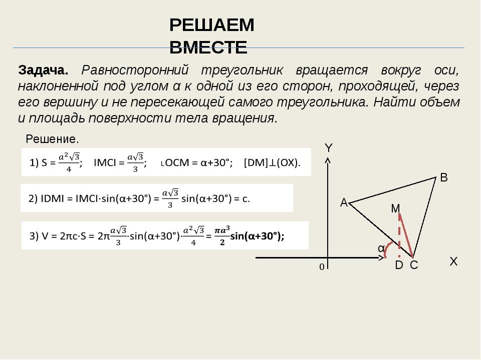 Задача. Равносторонний треугольник вращается вокруг оси, наклоненной под угло...