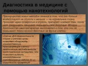 Диагностика в медицине с помощью нанотехнологий Преимущество новых методов ле