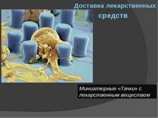 Доставка лекарственных средств Миниатюрные «Тачки» с лекарственным веществом