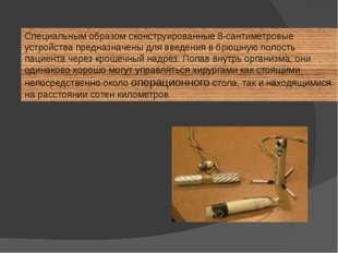 Специальным образом сконструированные 8-сантиметровые устройства предназначен