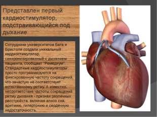 Сотрудники университетов Бата и Бристоля создали уникальный кардиостимулятор,