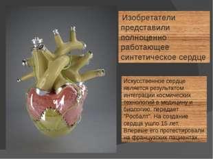 Искусственное сердце является результатом интеграции космических технологий в