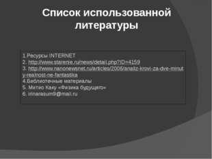 Список использованной литературы 1.Ресурсы INTERNET 2. http://www.starenie.ru