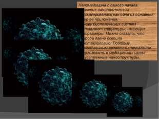 Наномедицина с самого начала развития нанотехнологии рассматривалась как одна