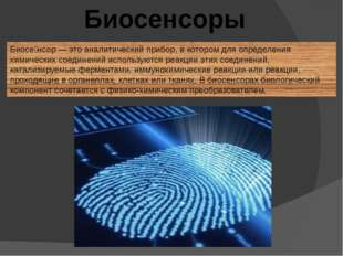 Биосенсоры Биосе́нсор — это аналитический прибор, в котором для определения х