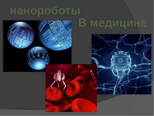 нанороботы В медицине