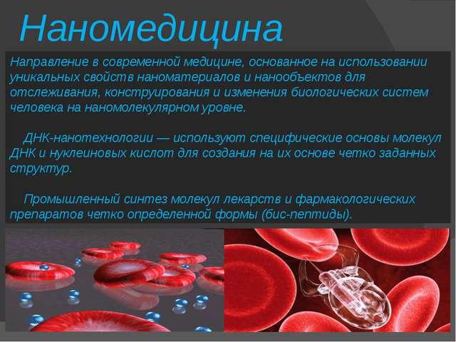 Наномедицина Направление в современной медицине, основанное на использовании...