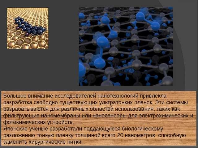 Большое внимание исследователей нанотехнологий привлекла разработка свободно...