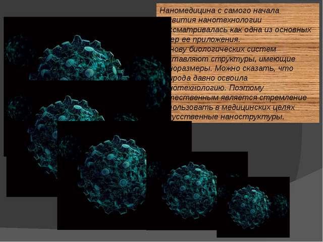Наномедицина с самого начала развития нанотехнологии рассматривалась как одна...