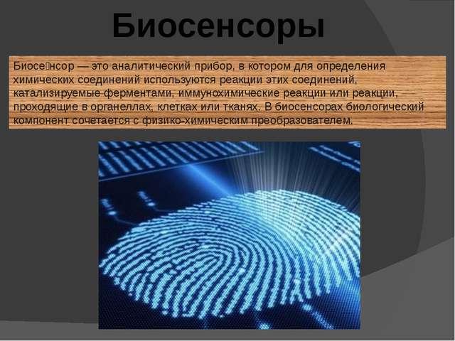 Биосенсоры Биосе́нсор — это аналитический прибор, в котором для определения х...