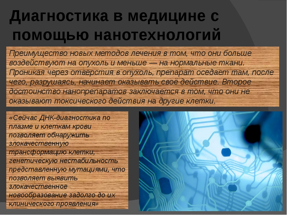 Диагностика в медицине с помощью нанотехнологий Преимущество новых методов ле...