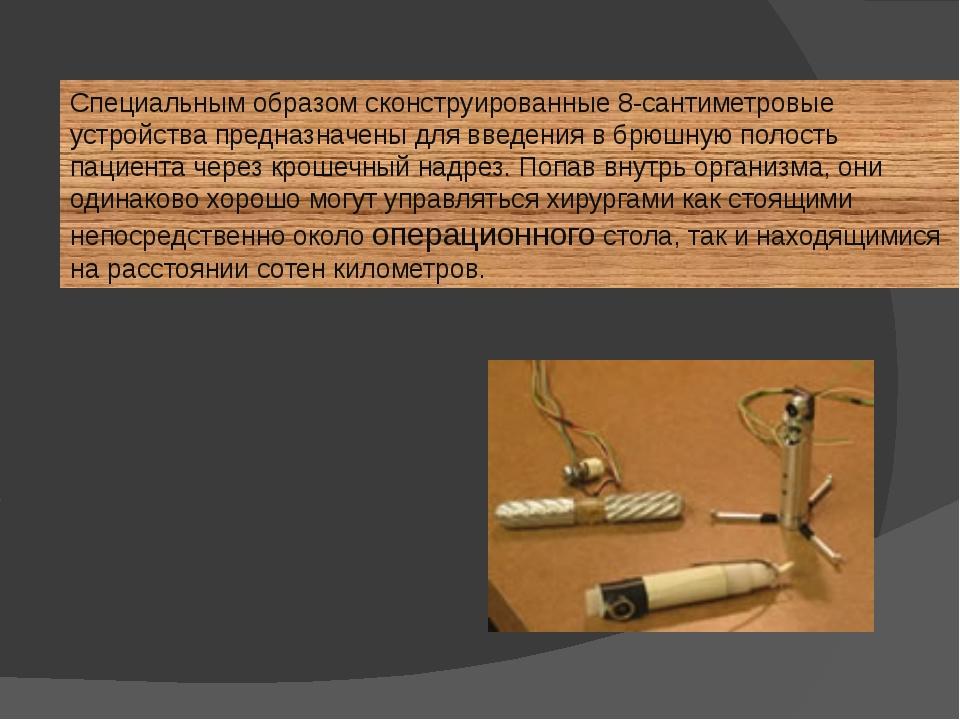 Специальным образом сконструированные 8-сантиметровые устройства предназначен...