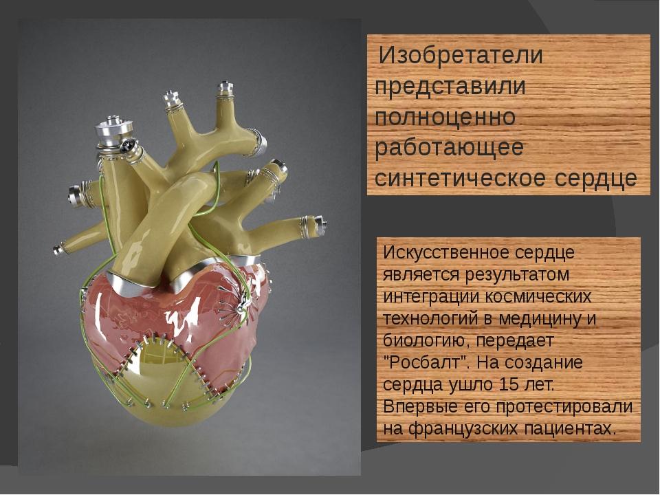 Искусственное сердце является результатом интеграции космических технологий в...