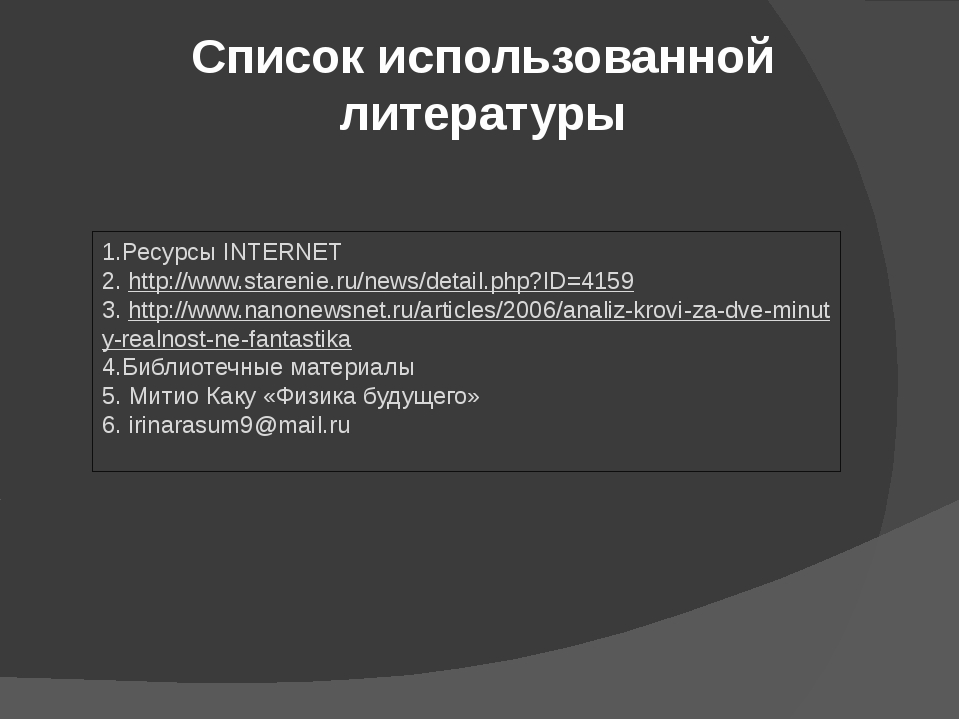 Список использованной литературы 1.Ресурсы INTERNET 2. http://www.starenie.ru...