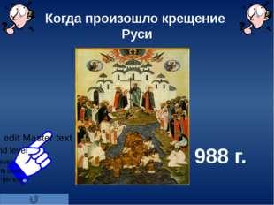 Смерть князя Игоря от рук древлян 945 год