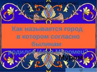 Какое удобрение использовали славяне для улучшения качества почвы (в подсечн