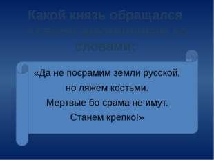 К какому князю были обращены следующие слова киевлян: « Поиди князь в Киев: