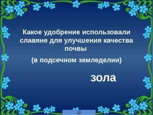 Какой важный шаг использовал князь Владимир для защиты южных рубежей Руси. Ст