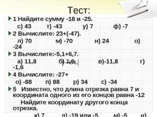 Тест: 1 Найдите сумму -18 и -25. с) 43 т) -43 у) 7 ф) -7 2 Вычислите: 23+(-47