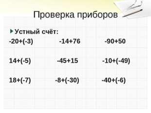 Проверка приборов Устный счёт: -20+(-3) -14+76 -90+50 14+(-5) -45+15 -10+(-49
