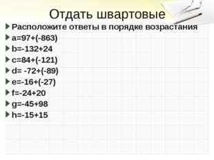 Отдать швартовые Расположите ответы в порядке возрастания a=97+(-863) b=-132+