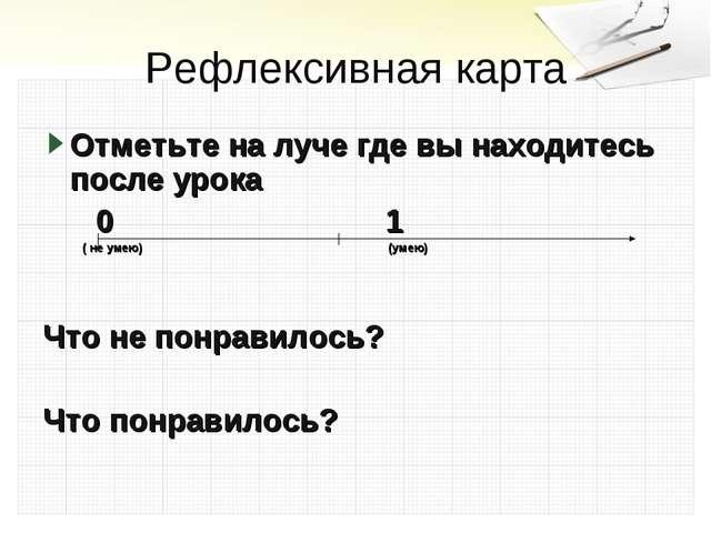 Отметьте на луче где вы находитесь после урока 0 1 ( не умею) (умею) Что не п...