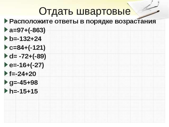 Отдать швартовые Расположите ответы в порядке возрастания a=97+(-863) b=-132+...