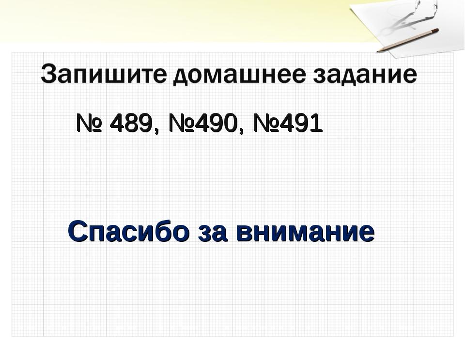 № 489, №490, №491 Спасибо за внимание
