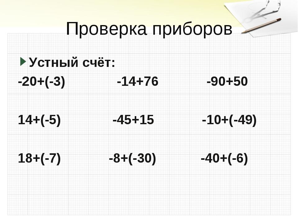 Проверка приборов Устный счёт: -20+(-3) -14+76 -90+50 14+(-5) -45+15 -10+(-49...
