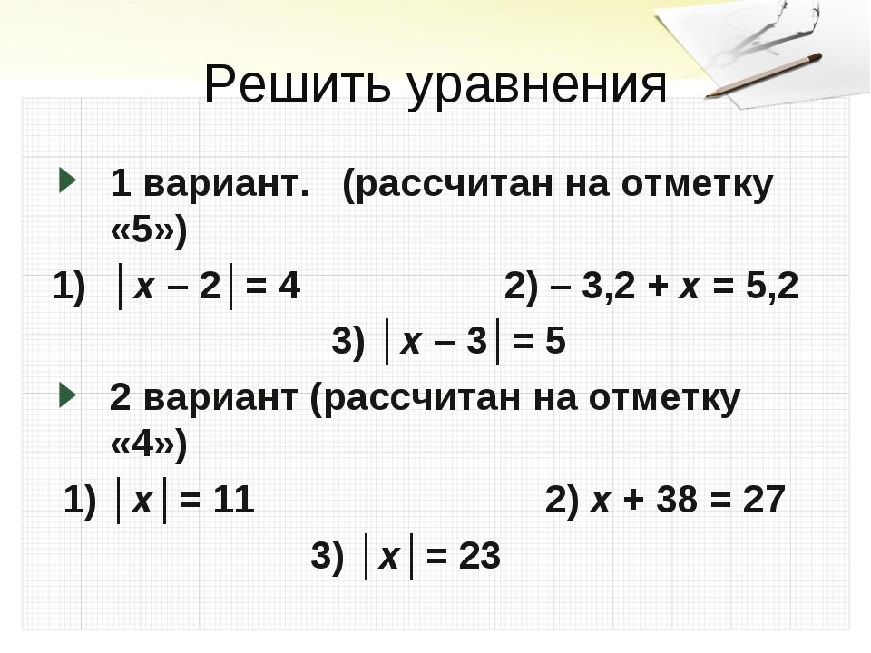 Решить уравнения 1 вариант. (рассчитан на отметку «5») │x – 2│= 4 2) – 3,2 +...