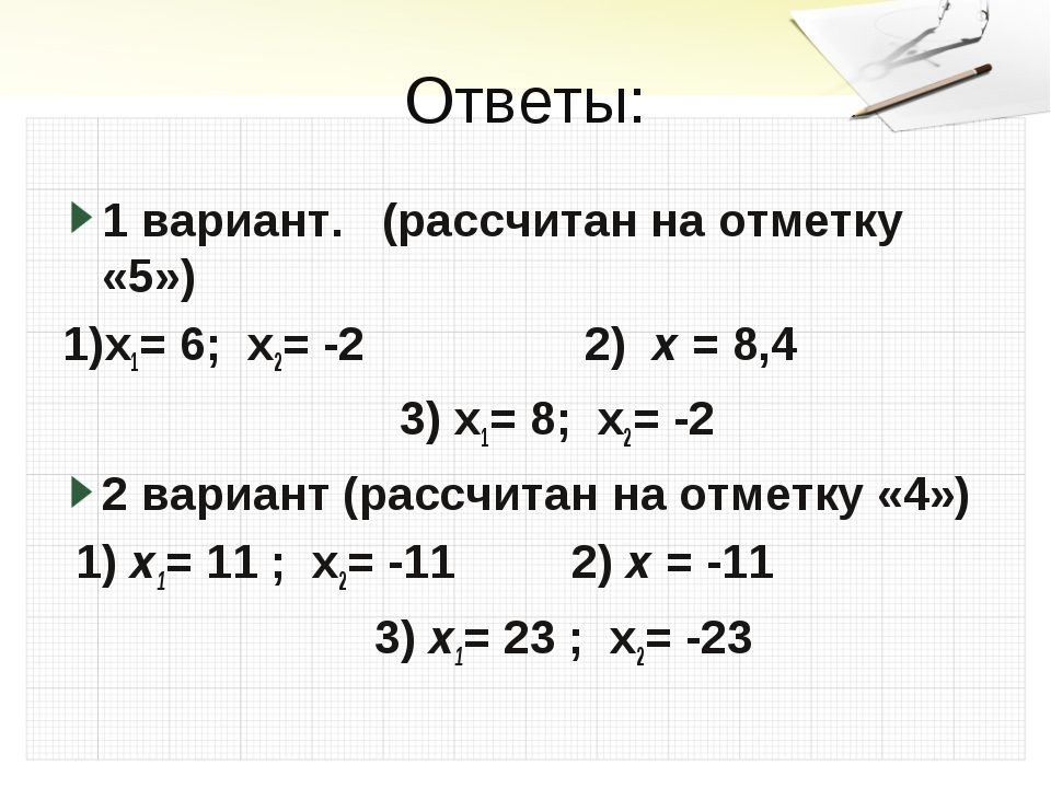 Ответы: 1 вариант. (рассчитан на отметку «5») х1= 6; х2= -2 2) х = 8,4 3) х1=...