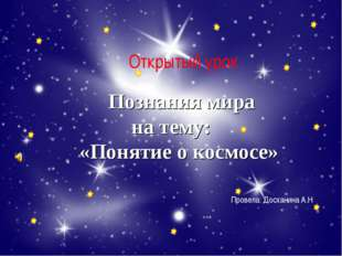 Познания мира на тему: «Понятие о космосе» Открытый урок Провела: Досханина