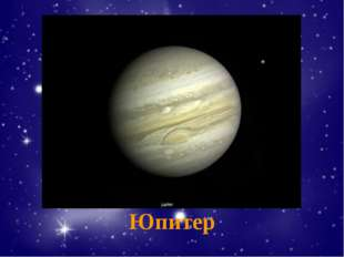 Ответ Юпитер
