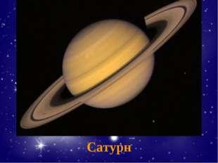 Ответ Сатурн