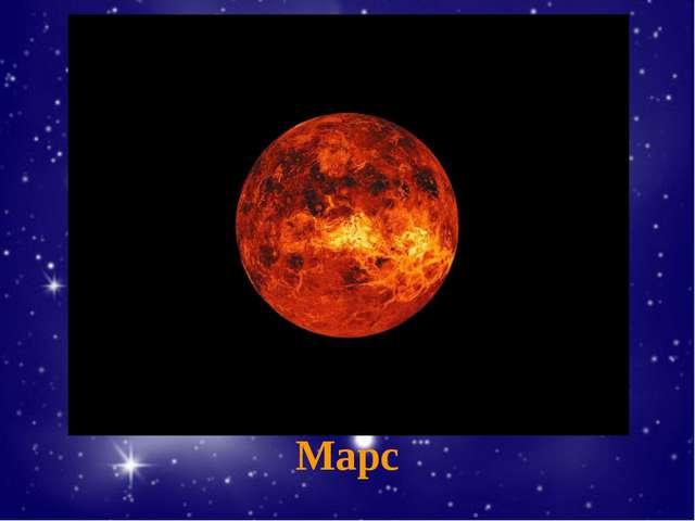Ответ Марс