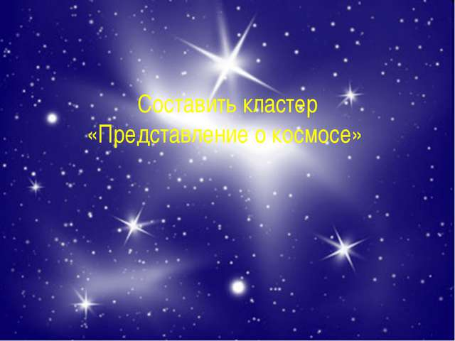 Составить кластер «Представление о космосе»