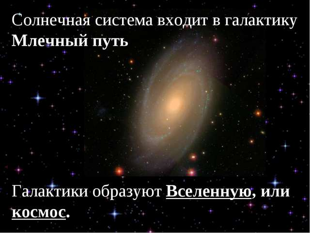 Галактики образуют Вселенную, или космос. Солнечная система входит в галактик...